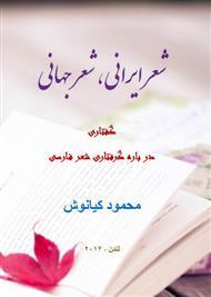 دانلود کتاب دوستی: شعر ایرانی، شعر جهانی