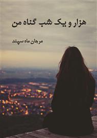 دانلود کتاب رمان هزار و یک شب گناه من