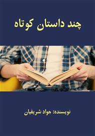 دانلود کتاب چند داستان کوتاه