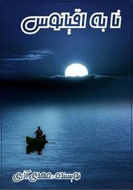 دانلود کتاب تا به اقیانوس