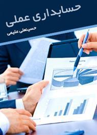 دانلود کتاب آموزش حسابداری عملی
