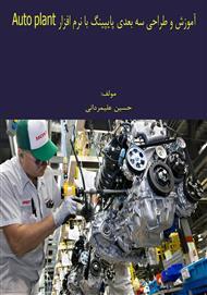 دانلود کتاب آموزش و طراحی سه بعدی پایپینگ با نرم افزار Auto plant