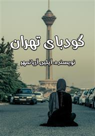 دانلود کتاب رمان گودبای تهران
