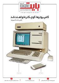 دانلود ضمیمه بایت روزنامه خراسان - شماره 448