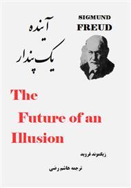 دانلود کتاب آینده یک پندار