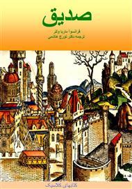 دانلود کتاب رمان صدیق