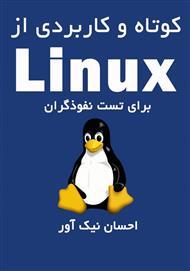 دانلود کتاب کوتاه و کاربردی از لینوکس برای تست نفوذگران