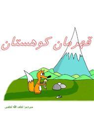 دانلود کتاب قهرمان کوهستان