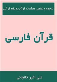 دانلود کتاب قرآن فارسی (به صورت شعر)
