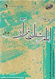 دانلود کتاب امام شناسی قرآنی - جلد 1