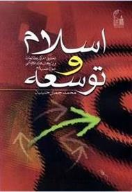 دانلود کتاب اسلام و توسعه