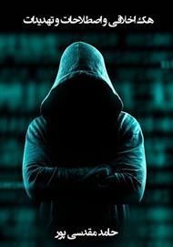 دانلود کتاب هک اخلاقی، اصطلاحات و تهدیدات
