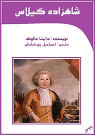دانلود کتاب شاهزاده گیلاس