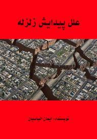 دانلود کتاب علل پیدایش زلزله