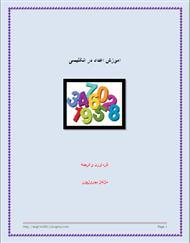 دانلود کتاب آموزش اعداد در انگلیسی