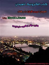 دانلود کتاب لاهیجان (عروس گیلان)