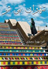 دانلود کتاب رمان تهران بی تو