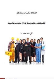 دانلود کتاب اختلالات ناشی از محیط کار