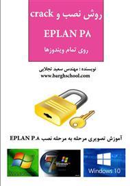 دانلود کتاب آموزش نصب و crack برنامه eplan