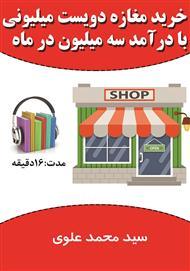 دانلود کتاب صوتی خرید مغازه دویست میلیونی با درآمد سه میلیون در ماه