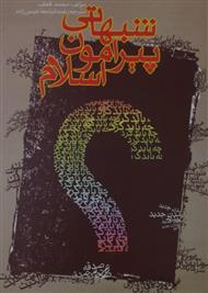 دانلود کتاب بررسی شبهاتی پیرامون اسلام