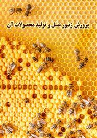دانلود کتاب پرورش زنبور عسل و تولید محصولات آن