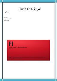 دانلود کتاب جزوه آموزشی نرم افزار Flash Cs4