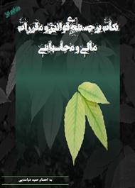 دانلود کتاب نکات برجستهی قوانین و مقررات مالی و محاسباتی