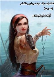 دانلود کتاب خاطرات یک دزد دریایی ناتمام (الدوادو)