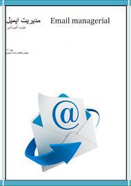دانلود کتاب مدیریت ایمیل (Email Managerial)