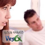 دانلود کتاب چرا همسرتان زبان شما را نمی فهمند؟