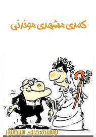 دانلود نمایشنامه کمدی مشهدی موندنی