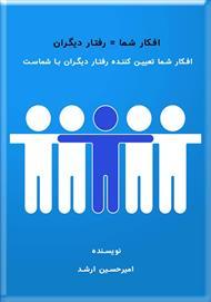 دانلود کتاب افکار شما = رفتار دیگران با شما