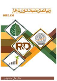 دانلود کتاب ارزیابی اقتصادی تحقیقات کشاورزی با نرم افزار DREAM
