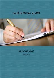 دانلود کتاب نگاهی بر شیوه نگارش فارسی