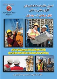 اصول نظارت ساختمان های فلزی، بتنی و سنتی (ناظر حرفه ای 1)