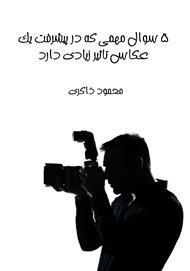 دانلود کتاب ۵ سوال مهمی که در پیشرفت یک عکاس تاثیر زیادی دارد