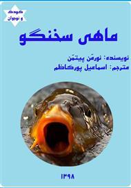 دانلود کتاب ماهی سخنگو
