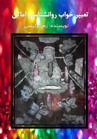 دانلود کتاب تعبیر خواب روانشناسی اماکن - جلد اول