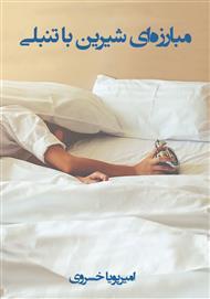 دانلود کتاب مبارزهای شیرین با تنبلی