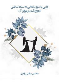 دانلود کتاب گامی به سوی زندگی به سبک اسلامی «ازدواج آسان و موانع آن»