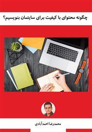 دانلود کتاب چگونه محتوای با کیفیت برای سایتمان بنویسیم؟