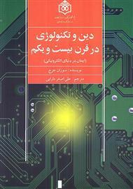 دانلود کتاب دین و تکنولوژی در قرن بیست و یکم