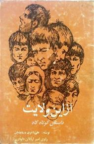 دانلود کتاب صوتی داستان کاه