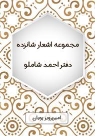 دانلود کتاب مجموعه اشعار شانزده دفتر احمد شاملو