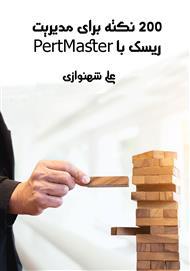 دانلود کتاب 200 نکته برای مدیریت ریسک با PertMaster