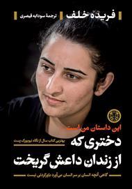 دانلود کتاب دختری که از زندان داعش گریخت