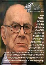دانلود ماهنامه ادبیات داستانی چوک - شماره 70