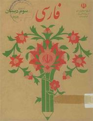 دانلود کتاب فارسی سوم دبستان - سال 1364