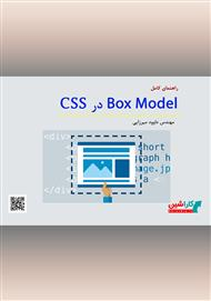 دانلود کتاب راهنمای کامل Box Model در CSS